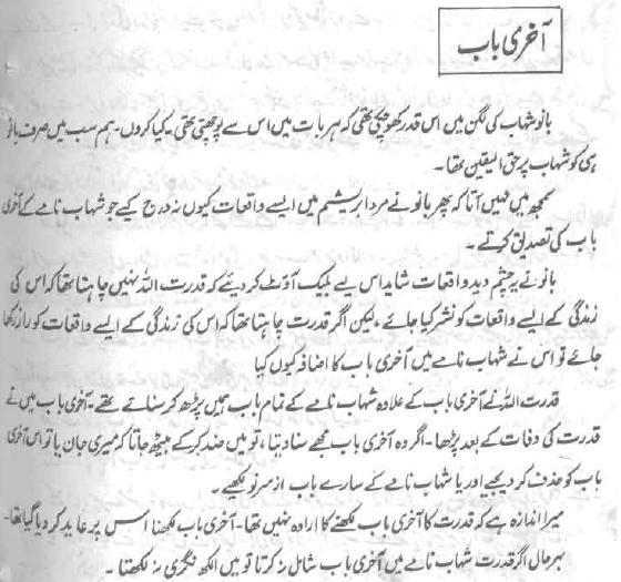 Shahab nama last chapter