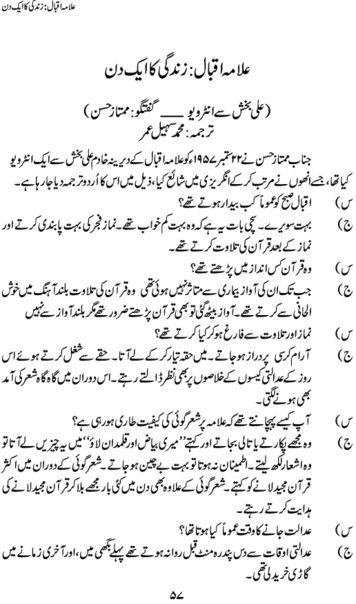 short speech on iqbal day In written form information for kids youth on 9 november allama iqbal day speech with poetry in urdu english in pdf for class 3 6 and 7 that is best paragraph.