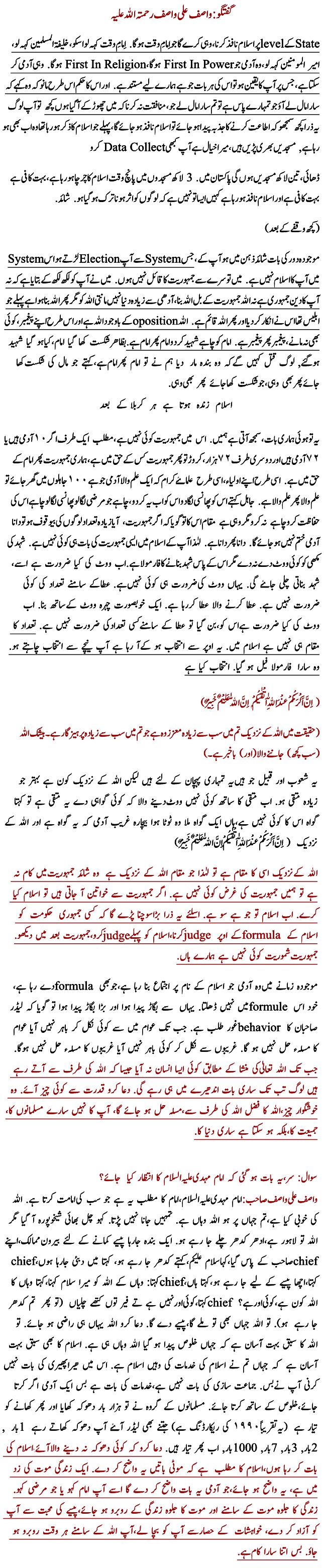 essay on mother in urdu urdu essay site essay topics urdu essay  urdu essay site essay on time in urdu cv format for freshers mca internship cover rebel
