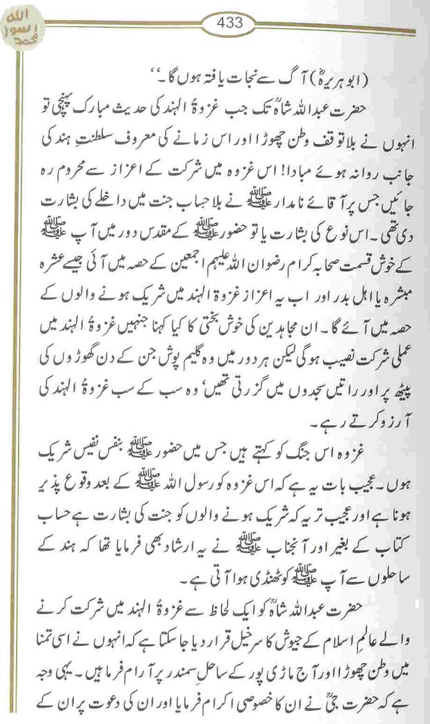 Hayat E Tayyaba In Urdu Pdf