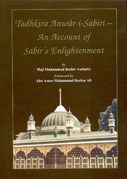 Prediction By Ghaus-e-Azam Hazrat Syed Abdul Qadir Jilani
