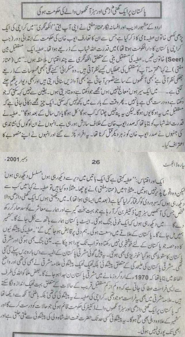 essays on future of pakistan روحانی دور، پاکستان کی اہمیت، امام مہدی کی نسبت اور احادیث مبارکہ.